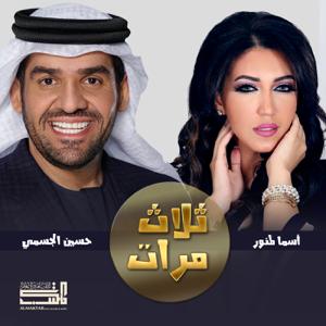 Asmaa Almnwer & Hussain Al Jassmi - Thalath Marat