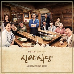 Midnight Diner (Original Soundtrack)