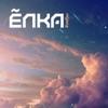 Elka - Ты знаешь (feat. Бурито)