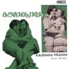 Kaumara Prayam Original Motion Picture Soundtrack EP