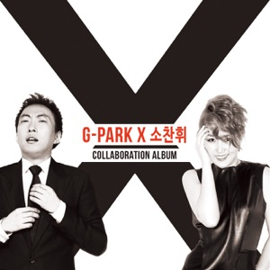 Park Myung Soo & So Chanwhee - 이지걸 feat. DJ Charles
