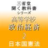 三省堂 政治経済2 - 三省堂