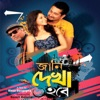 Jani Dekha Howbe (Original Motion Picture Soundtrack)