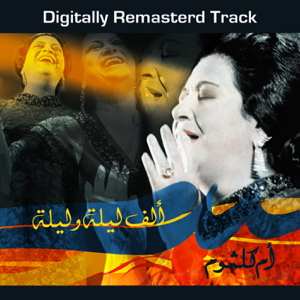 Umm Kulthum - Alf Leila We Leila (Remastered)