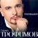 Родина - Sergey Trofimov