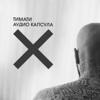 Аудио Капсула - EP - Timati