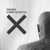 Timati - Аудио Капсула - EP