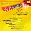Indonesian Patriotic Songs (Mandarin Version) - Shanghai Opera Academy Chorus & Yogyakarta Academy Orchestra