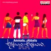 Ammailu Abbailu Original Motion Picture Soundtrack EP