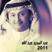 Abdul Majeed Abdullah 2011 - Abdul Majeed Abdullah - Abdul Majeed Abdullah