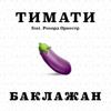 Timati - Баклажан (feat. Рекорд Оркестр) artwork