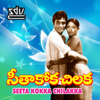 Seeta Kokka Chilakka (Original Motion Picture Soundtrack) - EP - Ilaiyaraaja