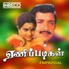 K. V. Mahadevan - Enippadigal (Original Motion Picture Soundtrack) - EP artwork