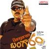 Bangaram Original Motion Picture Soundtrack