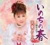 いのちの春 - EP ジャケット写真