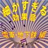 細かすぎる効果音 電車・地下鉄編(1980年録音)