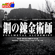 "Netsuretsu! Anison Spirits the Best - Cover Music Selection - TV Anime Series ""Fullmetal Alchemist Brotherhood"", Vol. 1 - Various Artists"