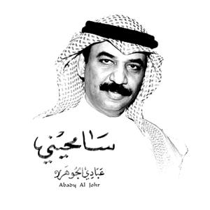 Abade Al Johar - Sameheny