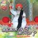 Maheman Chhe Ke Mangan (Gujarati Comedy)