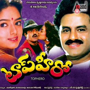 Top Hero (Original Motion Picture Soundtrack) – EP – S. V. Krishnareddy