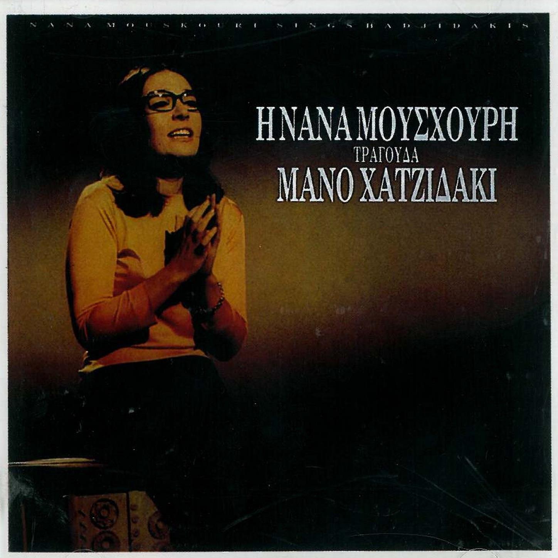 I Nana Mouskouri Tragouda Mano Hadjidaki No. 2