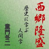 西郷隆盛 ~歴史に学ぶ人間学~