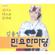 도라지 타령 (굿거리) - Kim Yongim