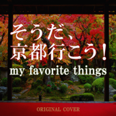 そうだ、京都行こう! MY FAVORITE THINGS ORIGINAL COVER