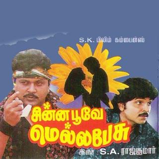S  A  Rajkumar - Tamil Hit Songs, Vol  1 by S  A  Rajkumar