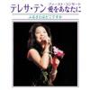 Teresa Teng First Concert Aiwo Anatani Furusatowa Dokodesuka ジャケット写真