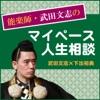 能楽師・武田文志のマイペース人生相談