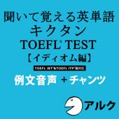 キクタンTOEFL(R)テスト【イディオム編】例文+チャンツ音声 (アルク/オーディオブック版)