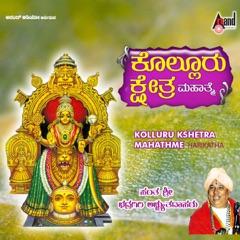 Kollur Kshethra Mahathme Harikathe