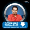 Download This Album Shankar Mahadevan
