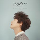 The 1st Mini Album 'At Gwanghwamun'