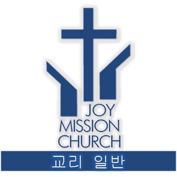 교리 일반 - 벧샬롬 교회 PODCAST (김형익 목사)