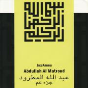 Juzz Amma (Quran) - Abdullah Al Matroud - Abdullah Al Matroud