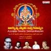 Ayyappa Swamy Janmarahasyam