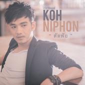 ตัดพ้อ - Koh Niphon