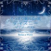ぐっすり眠れるα波 ~ ディズニー ピアノ・ベスト