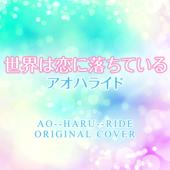 Ao--Haru--Ride Theme