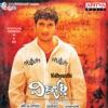 Vidhyardhi (Original Motion Picture Soundtrack) - EP