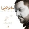 حراس العقيدة - الشيخ حسين الأكرف