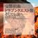 すぎやまこういち指揮東京都交響楽団 - ロトのテーマ