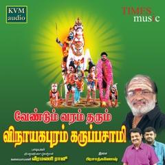 Vendum Varam Tharum Vinayagapuram Karuppasamy (feat. Abishekraju)