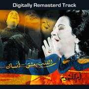 El Qalb Yaashq - Ansak - Umm Kulthum - Umm Kulthum