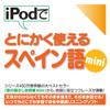 情報センター出版局:編 - iPodでとにかく使えるスペイン語mini アートワーク
