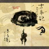 Kojiki (Remastered)
