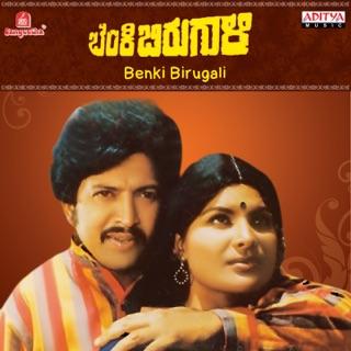 Kudumbam Oru Kovil Original Motion Picture Soundtrack Ep