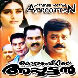M. G. Sreekumar - Aavani Ponnoonjal